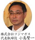 株式会社コジマガス 代表取締役 小島賢一