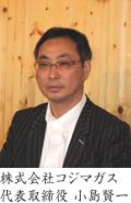 株式会社コジマガス 代表取締役 小島賢一 width=