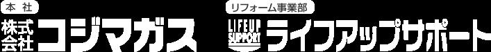 水回りリフォームはライフアップサポートにお任せください。稲沢市や一宮市・津島市など近郊の対応もOK!